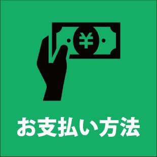 お支払い方法のイメージ