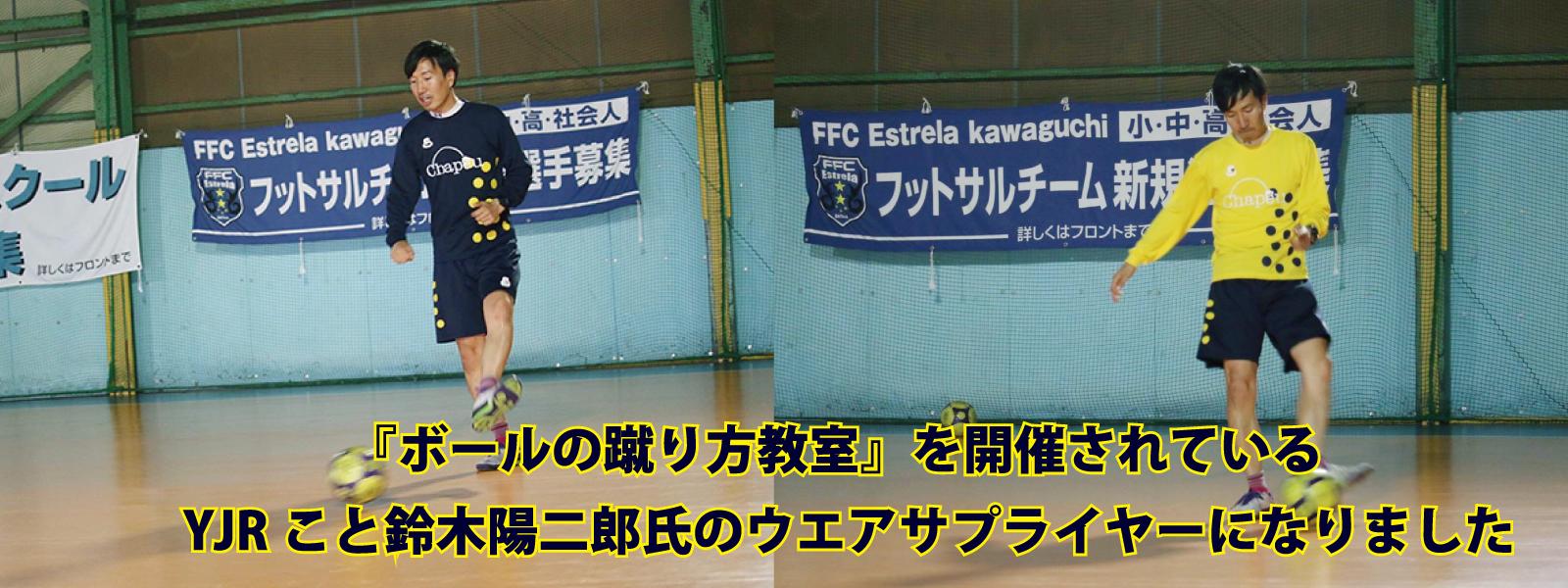 鈴木陽二郎氏のウエアサプライヤーになりました。
